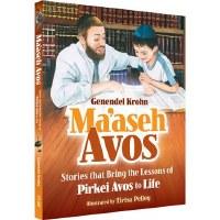 Maaseh Avos [Hardcover]