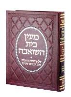 Maayan Bais Hasho'eivah Deluxe Binding [Hardcover]