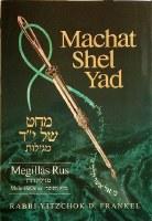 Machat Shel Yad: Rus [Hardcover]