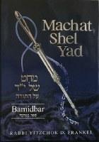 Machat Shel Yad: Bamidbar [Hardcover]