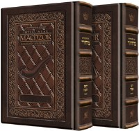 Artscroll Interlinear Machzorim Schottenstein Edition 2 Volume Set Full Size Yerushalayim Two Tone Leather Ashkenaz
