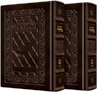 Artscroll Interlinear Machzorim Schottenstein Edition 2 Volume Set Full Size Yerushalayim Dark Brown Leather Ashkenaz