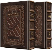 Artscroll Interlinear Machzorim Schottenstein Edition 2 Volume Set Full Size Yerushalayim Two Tone Leather Sefard
