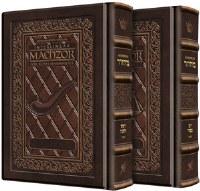 Artscroll Interlinear Machzorim Schottenstein Edition 2 Volume Set Full Size Yerushalayim Two Tone Leather Sefard