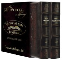Artscroll Machzorim 2 Volume Slipcased Set Full Size Yerushalayim Hand Tooled Two Tone Brown Leather Sefard