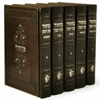 Machzorim Eis Ratzon 5 Volume Set Brown Faux Leather Sefard