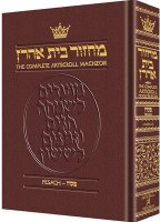 Artscroll Pesach Machzor - Maroon Leather - Ashkenaz