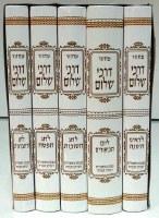 Machzor Darkei Shalom Nusach Edut Mizrach Sefardi Hard Cover 5 Volume Set