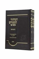 Machzor Hameforash Bakshu Panei 2 Volume Set for Rosh Hashana and Yom Kippur Brown [Hardcover]