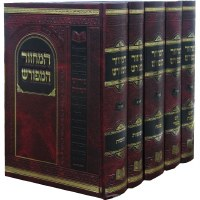 Machzor Hameforash 5 Volume Set Large Size Sefard [Hardcover]