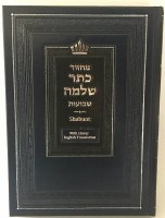Machzor Keter Shelomo Succos Machzor Linear English Translation [Hardcover]