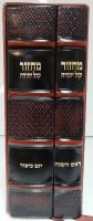 Machzor Orot Leather Antique 2 Volume Set