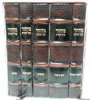 Machzor Orot Hebrew English Antique Leather 5 Volume Set Brown Edut Mizrach
