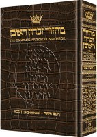 Artscroll Rosh Hashanah Machzor - Alligator Leather - Ashkenaz