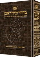 Artscroll Rosh Hashanah Machzor - Alligator Leather - Ashkenaz