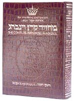 Artscroll Rosh Hashanah Machzor - Large Type - Alligator Leather - Ashkenaz