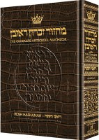 Artscroll Rosh Hashanah Machzor - Pocket Size - Alligator Leather - Ashkenaz