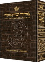 Artscroll Rosh Hashanah Machzor - Alligator Leather - Sefard