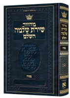 ArtScroll Pesach Machzor Shiras Shlomo Hebrew with Hebrew Instructions Sefard [Hardcover]