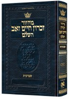 ArtScroll Shavuos Machzor Zichron Chaim Zev Hebrew with Hebrew Instructions Sefard [Hardcover]