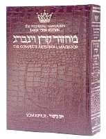 Artscroll Yom Kippur Machzor - Large Type - Alligator Leather - Ashkenaz