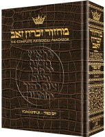 Artscroll Yom Kippur Machzor - Alligator Leather - Sefard
