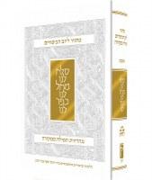 Koren Yom Kippur Machzor Rimon - Ashkenaz