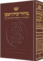Artscroll Rosh Hashanah Machzor - Pocket Size - Maroon Leather - Ashkenaz
