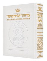 Artscroll Yom Kippur Machzor - Full Size - White Leather - Sefard