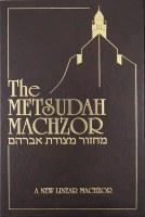 Metsudah Machzor: Rosh Hashanah - Pocket size [Hardcover]