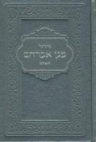 Siddur Magen Avrohom Small Size Gunmetal Edut Mizrach [Hardcover]