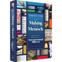 The Making of a Mentsch [Hardcover]
