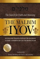 The Malbim on Iyov: The Search for Faith and Meaning [Hardcover]