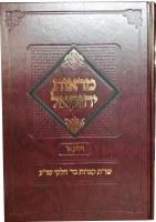 Maros Yechezkiel Chelek Alef [Hardcover]