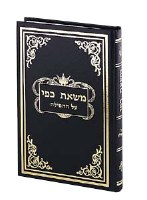 Mas'as Kappai On Tefillah Volume 2