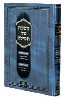 Masechta Shel Tefilah [Hardcover]