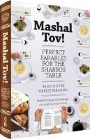 Mashal Tov! [Paperback]