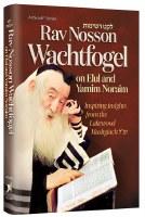 Rav Nosson Wachtfogel on Elul and Yamim Noraim [Hardcover]