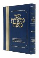 Sefer Masores Moshe Volume 4 [Hardcover]
