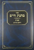 Matnas Chaim: Shabbos and Rosh Chodesh