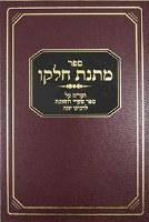 Sefer Matnas Chelko Sha'arei Teshuvah New Expanded Edition [Hardcover]