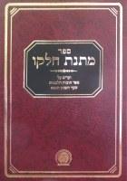 Matnas Chelkoh [Hardcover]