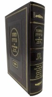 Mishnah Berurah Mishnah Achronah Volume 6 [Hardcover]