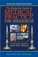 The Halachic Guide to Medical Practice on Shabbos [Hardcover]