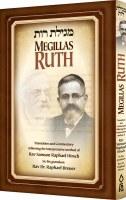 Megillas Ruth Breuer Edition [Hardcover]