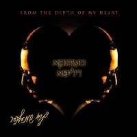 Meimka D'Lipa From the Depth of  My Heart CD