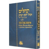 Tehillim Ohel Yosef Yitzchok Hebrew Russian  Medium Size Blue [Hardcover]