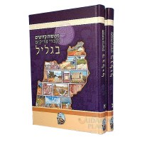 Mekomos Kedoshim V'Kivrei Tzadikim Galil 2 Vol. Set