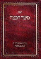 Meshech Chochma Bereishis (Hebrew Only) [Hardcover]