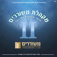 Meshoririm Choir 2 CD